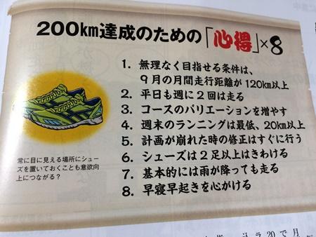 サブ4 練習メニュー ※月間200km走破でサブ4が一気に近づく?